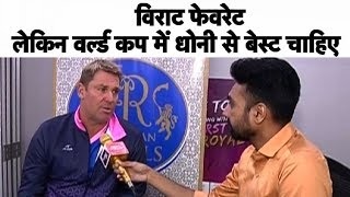 Super Exclusive: Warne Picks India As Fav For World Cup Says Virat & Dhoni Will Be Crucial