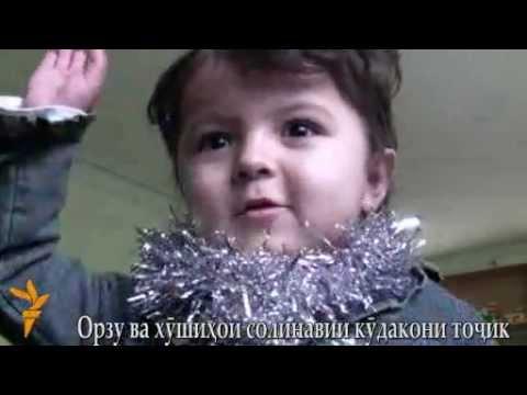 Орзуҳои солинавии кӯдакон.flv
