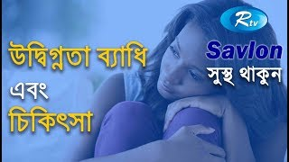 Anxiety Disorder and Treatment | Bangla Health Tips | Rtv  Lifestyle | Rtv