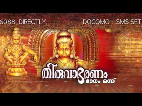 Sree Sabareesha | Thiruvabharanam Vol. 1 | Kalaratnam Jayan ( Jaya Vijaya )