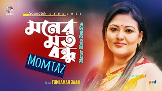 Momtaz - Moner Moto Bondhu   Tumi Amar Jaan   Soundtek