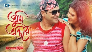 Tumi Ontore | Asif | Kanak Chapa | Maa Amar Jaan | Ahmeed Nasir | Bangla Movie Song | FULL HD