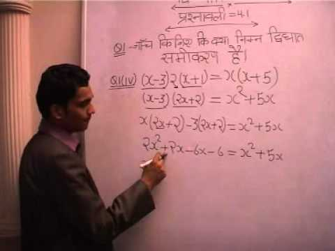 NCERT Based 10 class Math's Tutorial Video in Hindi 4.1 Q 1 Part 4.mpg