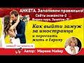 САЙТЫ ЗНАКОМСТВ 2 АНКЕТА Заполняем правильно Занятие 31 Как выйти замуж за иностранца mp3