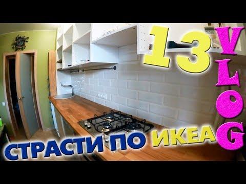 ПОСЛЕДНИЕ НЮАНСЫ В УСТАНОВКЕ КУХНИ ИКЕА | СТРАСТИ ПО IKEA 13