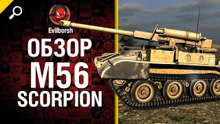 M56 Scorpion - обзор от Evilborsh [World of Tanks]