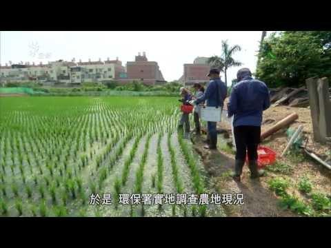 我們的島─第723集 彰化農地污染記