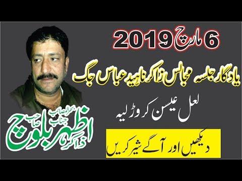 Zakir Azhar Baloch | Majlis 6 Mar 2019 | Jalsa Naheed Jag | laal eesan |