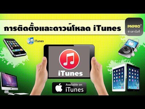 การติดตั้งและดาวน์โหลด iTunes