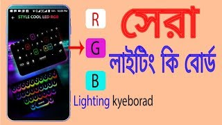 Best Colorful LED Keyboard Lighting RGB  সেরা কিবোর্ড ২০১৯ Mechanical Keyboard RGB