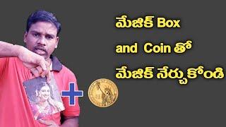 మేజిక్ బాక్స్ మరియు coin తో   మేజిక్ నేర్చుకోండి/telugu magic tricks tutorial