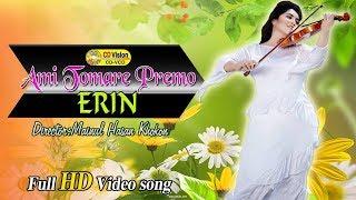 Ami Tumar Prem Vikari | Monihar (2016) | HD Music Song | Irin Jaman | Shakil | CD Vision