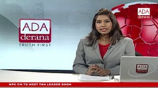Ada Derana English News Bulletin 09.00 pm - 2017.06.27