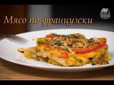 Мясо по-французски | ЛЮБЛЮ МАЙОНЕЗ!
