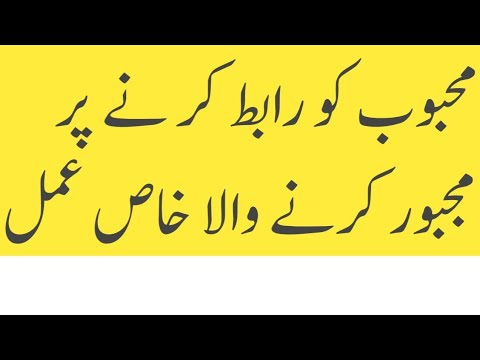 wazifa for love get back| dua to get lost love back| kisi larki ko pass bulane ka wazifa|Qadeemi Aml