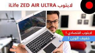 لابتوب اقتصادي بإمكانيات جيدة ! iLife Zed Air Ultra