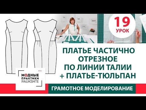Два платья: частично отрезное по линии талии и платье-тюльпан. Урок19
