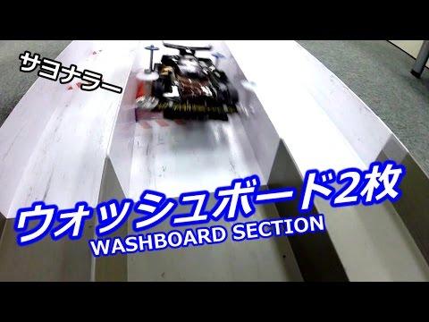【ミニ四駆】ウォッシュボード10mm×2枚 !! ~AKB総選挙1位じゃなきゃヤダーセクション~