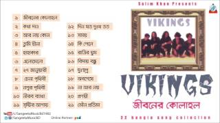 Jiboner Kolahol - Vikings - Full Audio Album