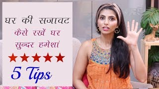 (हिंदी) घर की सजावट  Home Decor : How To Have A Beautiful Home Always : Hotel Like Home Decor India