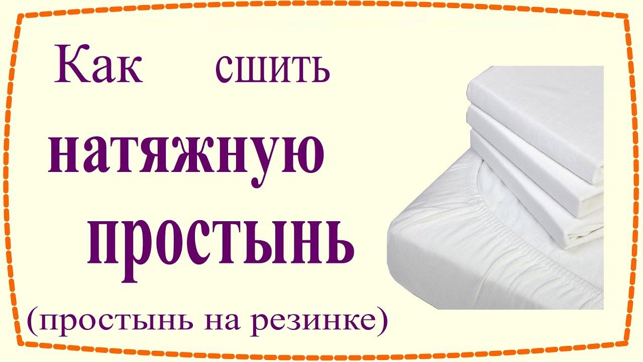 Как сшить простынь на резинке своими руками пошаговая инструкция