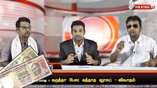 500 & 1000 Rs note invalid Feat - Jayachandran
