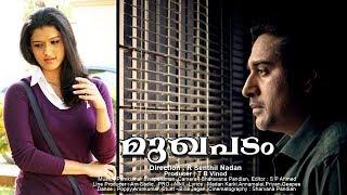Mukhapadam Trailer   Malayalam Movie 2018   Rahman, Aditi Gururaj, Meera Krishna, Devika Madhavan