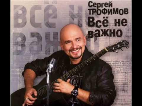Сергей Трофимов - Ямамото