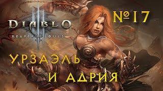 Diablo 3 RoS ► #17 ►Урзаэль и Адрия. Варвар. Hardcore
