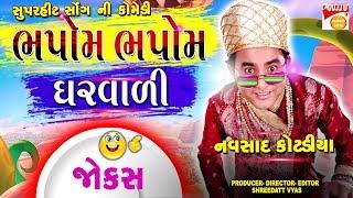 ભપમ ભપમ ઘરવાળી - Navsad Kotadiya Latest Comedy - Gujarati New Jokes on Funny Wife