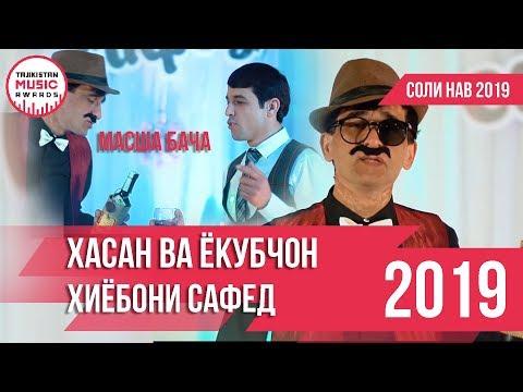 Хасан ва Ёкубчон - Хиёбони сафед 2019
