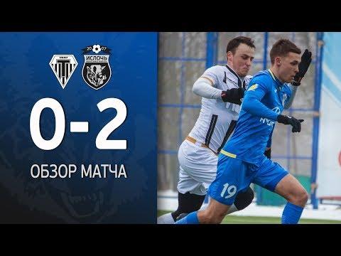 Торпедо Мн - Ислочь 0-2