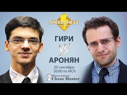 Гири - Аронян. 1/4 Чемпионата По Блиц Шахматам 2018 На сhess.com | GM Фаррух Амонатов