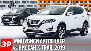 Мицубиси Аутлендер vs новый Ниссан X-Trail - кто засел первым? А цена 2,3 миллиона рублей!