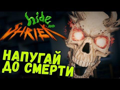 Hide and Shriek - СИМУЛЯТОР НАКЛАДЫВАНИЯ В ШТАНЫ (первый запуск на русском) #1