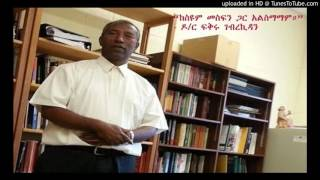 Interview with Dr Fikru Gebrekidan |  SBS Amharic