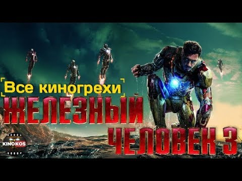 Все киногрехи  Железный человек 3
