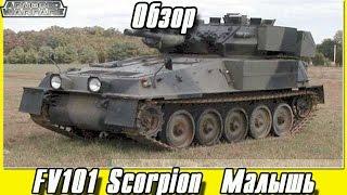 Обзор FV101 Scorpion  в командирской рубке [Armored Warfare]