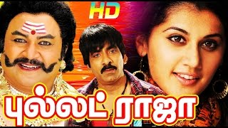 Bullet Raja - Tamil Movies 2015 Full Movie New Releases Bullet Raja HD| Tamil Full Movie|Vijya Andony,Sirutthai