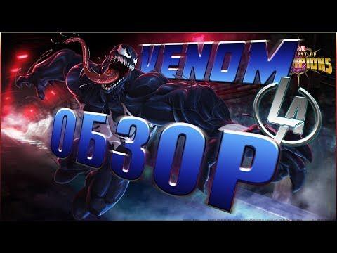МЫ Веном Обзор Марвел Битва Чемпионов | Venom mcoc mbch