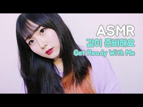 [한국어 ASMR , ASMR Korean] 데일리 메이크업 겟레디위드미 Get Ready With Me