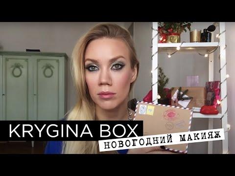 Елена Крыгина Krygina Box Новогодний макияж