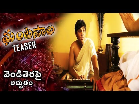 Ghantasala Biopic Movie Teaser | Singer Krishna Chaitanya | Latest Telugu Teasers 2018 | Bullet Raj