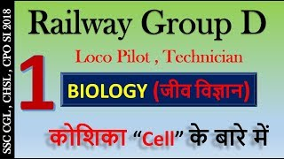 """SSC CGL General science : Biology """" cell """"  हिन्दी मे   Part 1  Biology for ssc cgl in Hindi Part  1"""