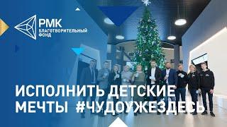 Иван Штырков, Антон Шипулин, Андрей Рожков и «Ёлка желаний»