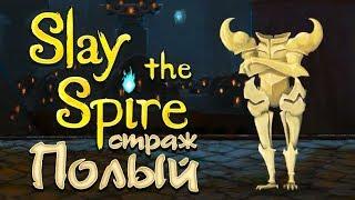Slay the Spire - Прохождение игры #9   Полый страж