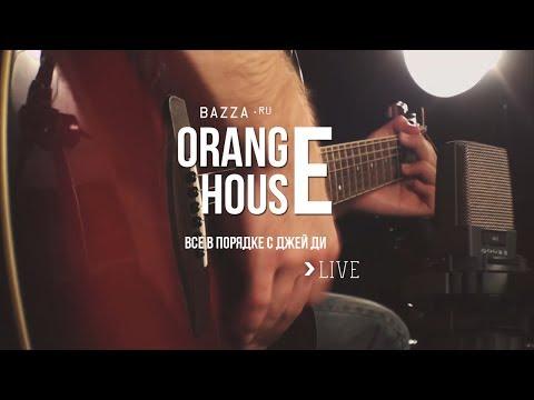 Orange House - Всё в порядке с Джей Ди