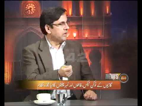 Dir Excise & Taxation Rizwan Sherwani City42 Programme News Night Pkg City42.flv