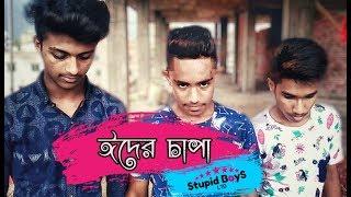 ঈদের চাপা ।। Eid ar chapa 2018 ।। bangla funny video Eid specia ।। Stupid Boys LTD