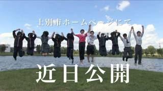 北海道士別市PR動画(予告編)☆彡